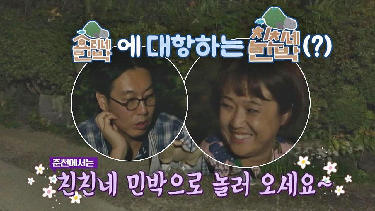 [완벽 카피] '효리네 민박'에 대항하는 '친친네 민박'(?)