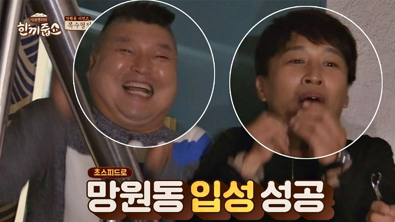 (꺄아) 강호동 x 차태현 초스피드 한 끼 입성(!)