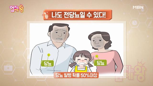 전당뇨 자가 진단! 가족사진을 확인해라?!