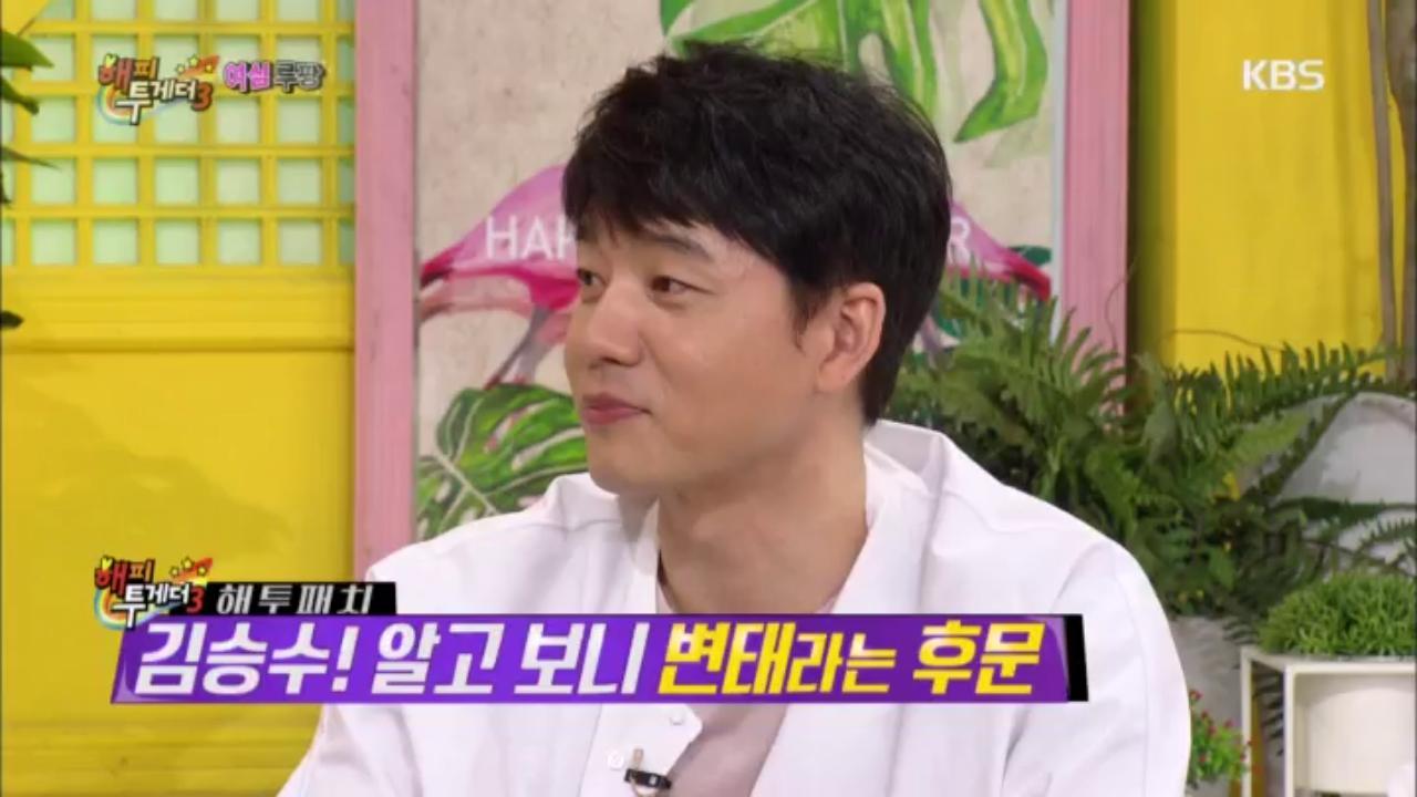 오해의 아이콘 김승수, 변태라서 장가를 못 가다?!