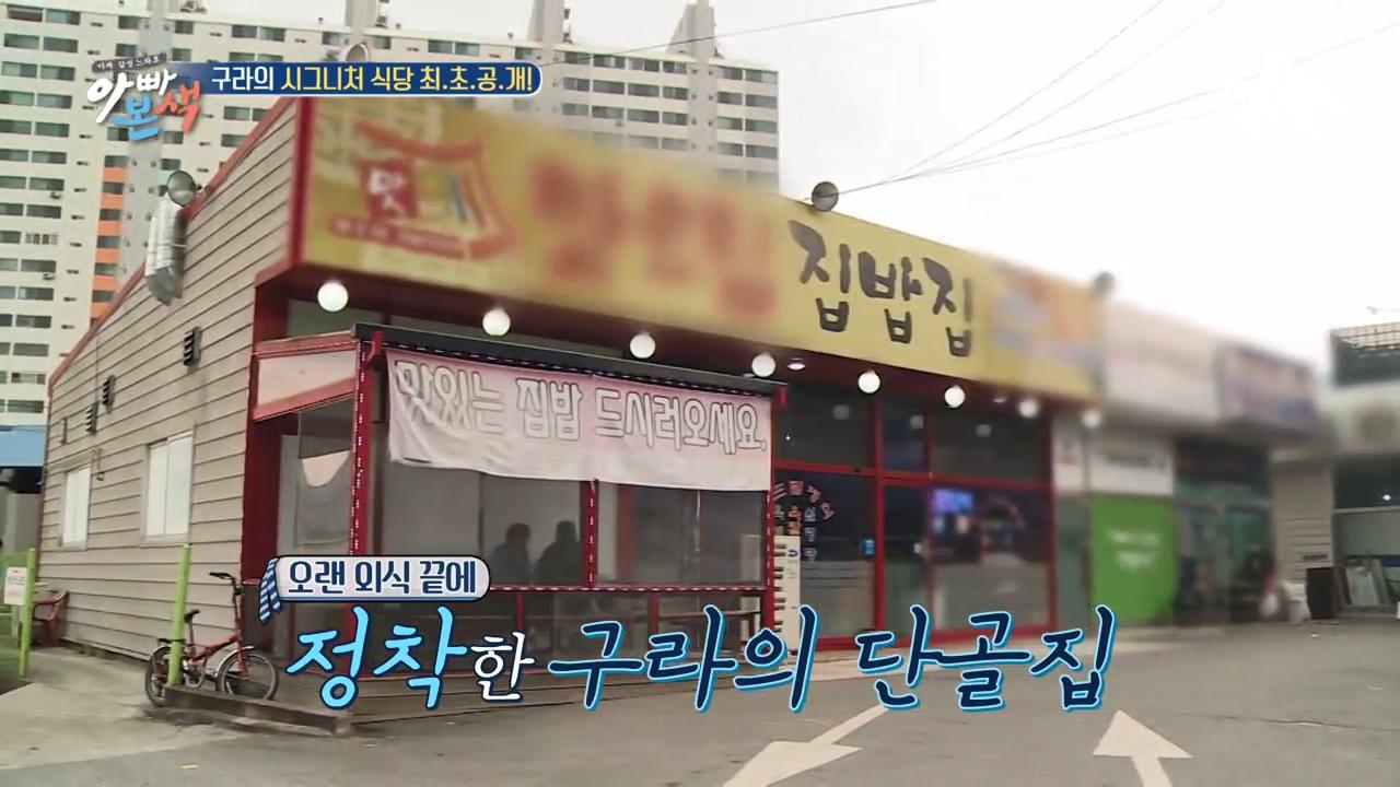 반가운데 1도 변함 없는 구라 하우스 () 동현아, 아침이나 먹으러 가자