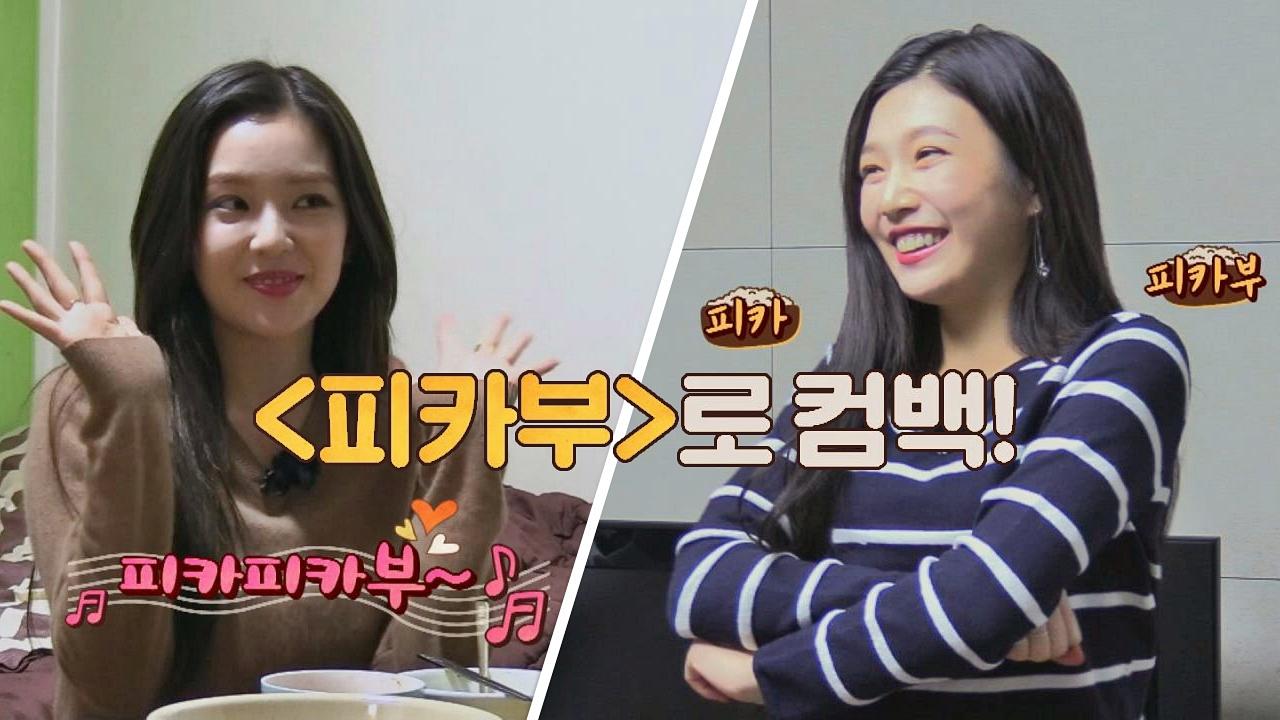 [홍보 타임] 피카부(Peek-A-Boo)로 컴백한 레드벨벳