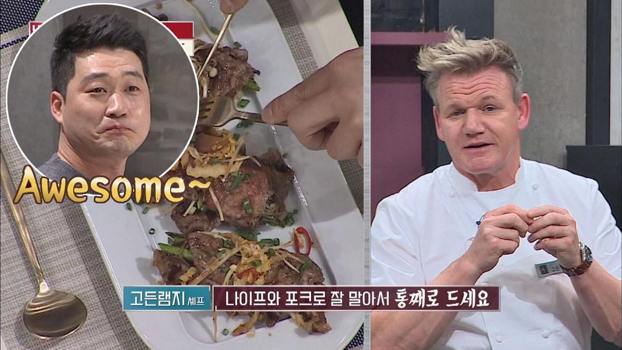 (계탔다!) 고든 램지의 15분 요리 극찬하는 오승환 Awesome!