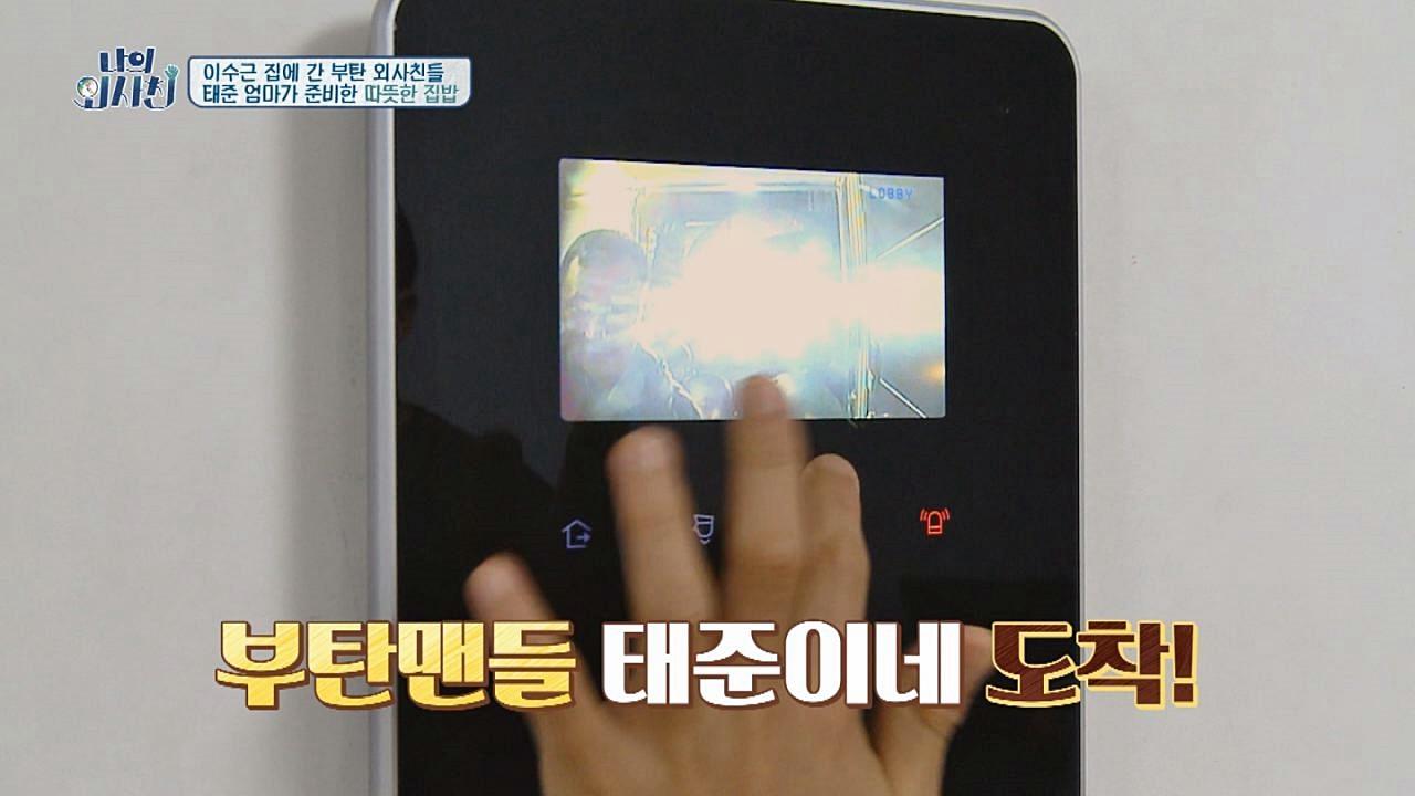 수근 하우스 최초 공개(!) 정성이 담긴 따듯한 집밥♡