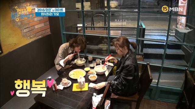 경아 x 영은 둘만의 외식 데이트