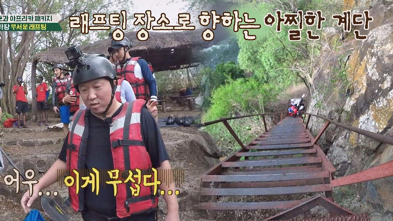 (아찔) 래프팅보다 계단이 더 무서운 형돈 _