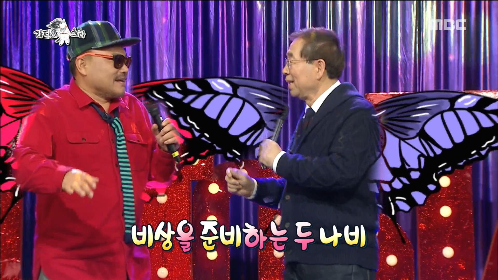 김흥국박원순 시장이 부르는 호랑나비