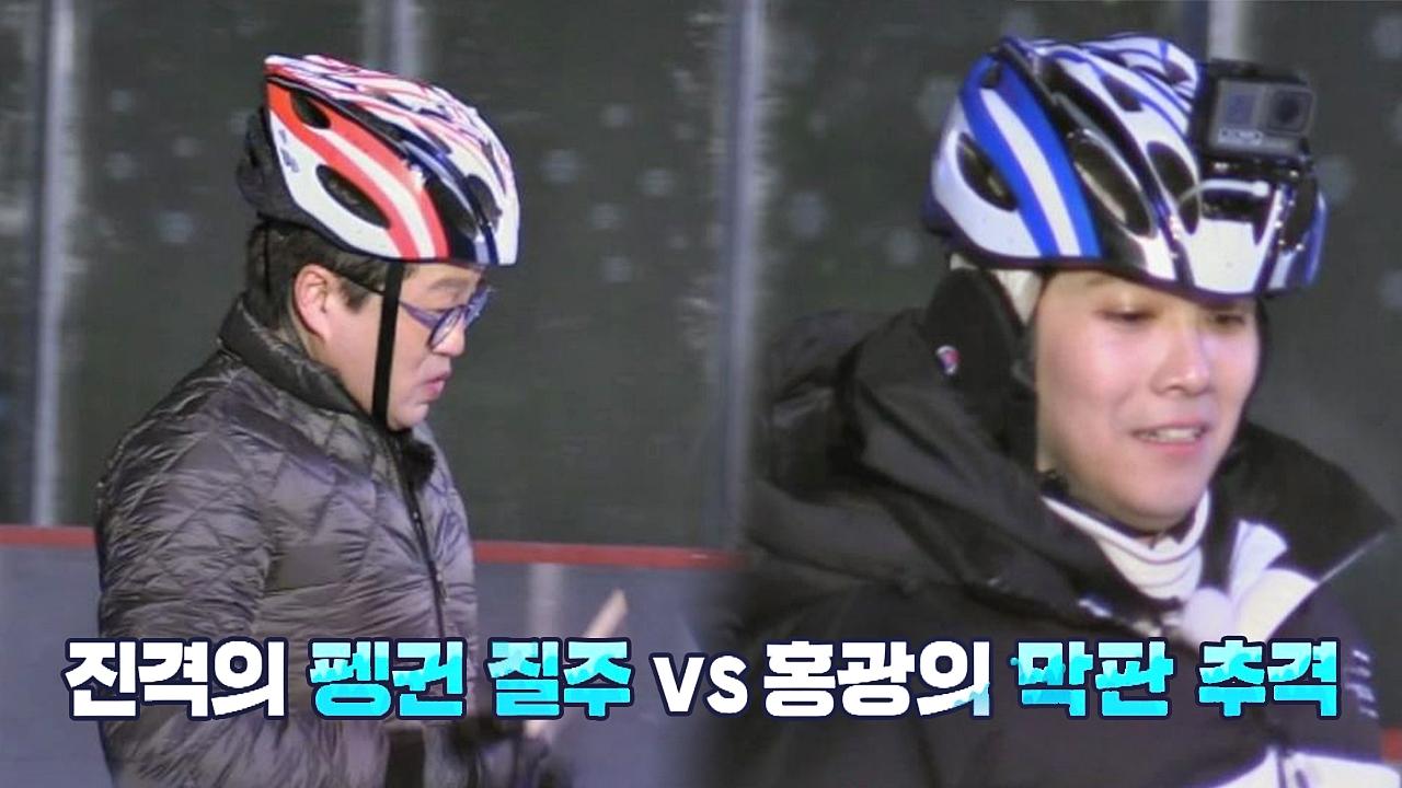 [빙판 달리기 대결] 펭귄 형님 지상렬 vs 젊은 피 홍기