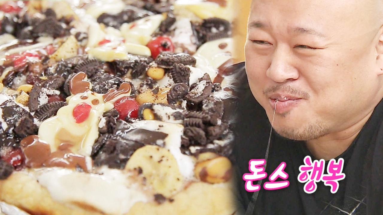 돈스파이크, 고열량 끝판왕! 초콜릿 피자에 세상 행복