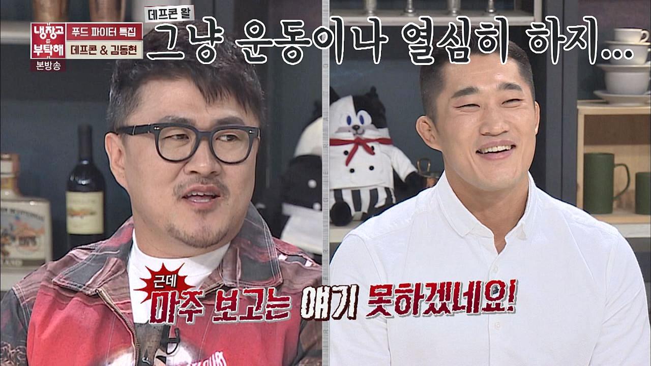 김동현의 예능감을 평가한 데프콘 운동이나 열심히 하지... (덜덜)