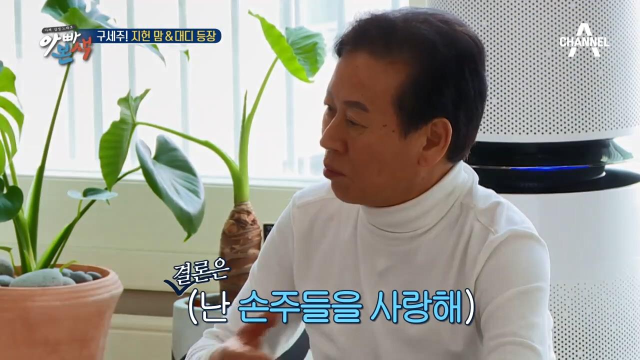 지헌 대디가 말하는 장대한 6남매 일대기(ㅋㅋ) '묶으라곤 안했어(?)'