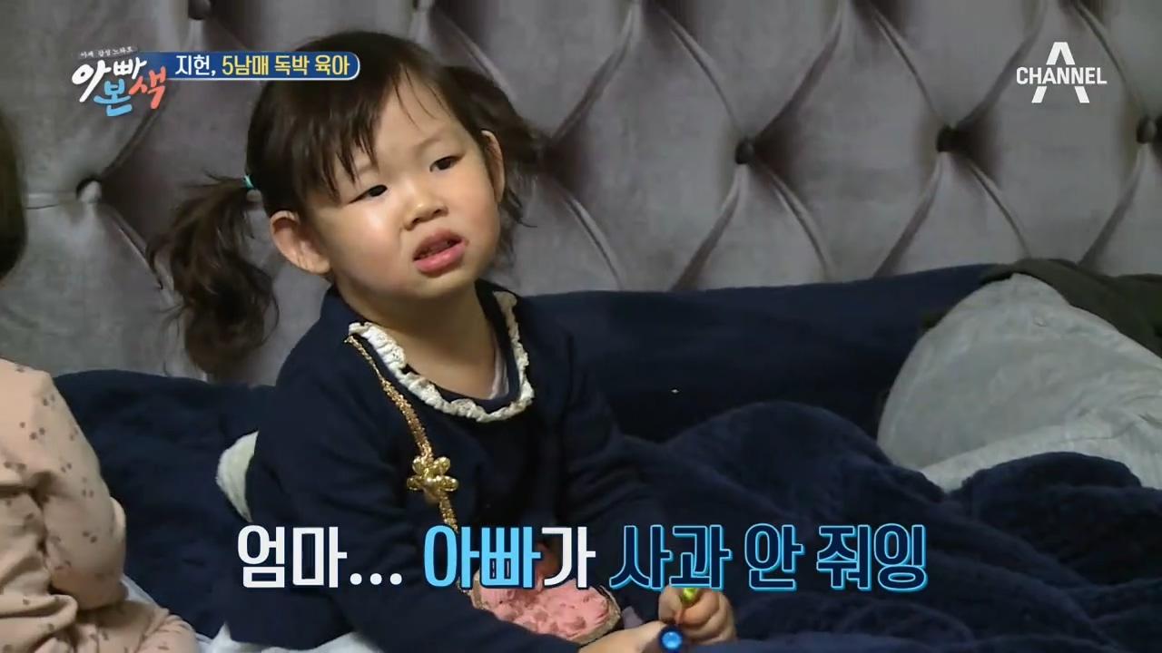 육아에 치이는 지헌(ㅠ_ㅠ), 아빠가 사과깎기봇이야..? #구매강추