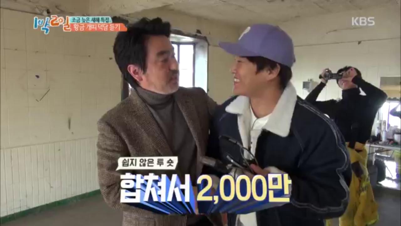 얼떨결에 류승룡 1박 2일로 첫 예능 출연!!