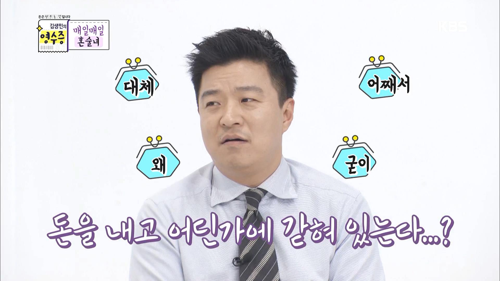 김생민, 방 탈출 카페 이해 불가 ˝돈 주고 왜? ˝