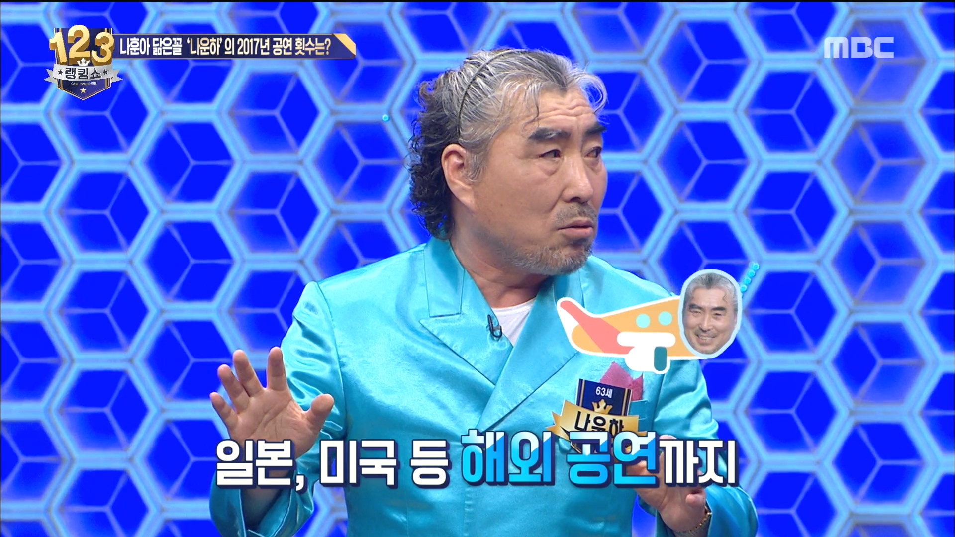 '나운하'의 공연은 한국을 넘어서 해외 공연까지?!