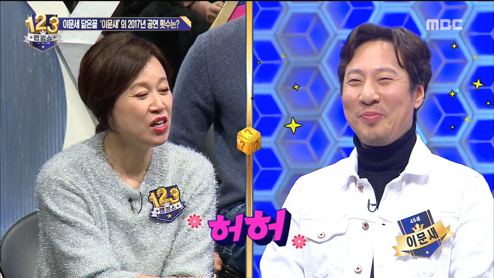 '이문새'의 미소에 소녀 마음 되살아난 박미선♡