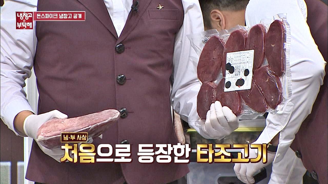냉부 사상 최초 '타조 고기' 등장! 돈스파이크의 남다른 재료☆