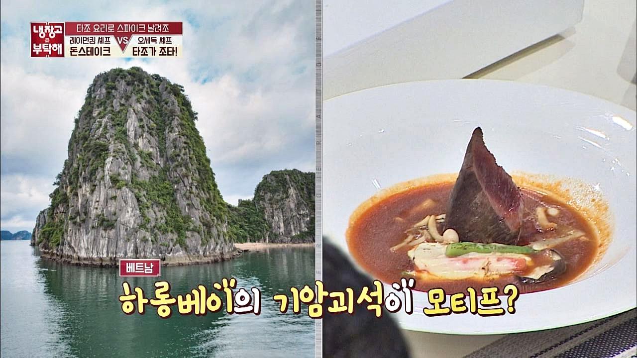 (비주얼~bb) 하롱베이의 기암괴석(?) 같은 '타조 스테이크'