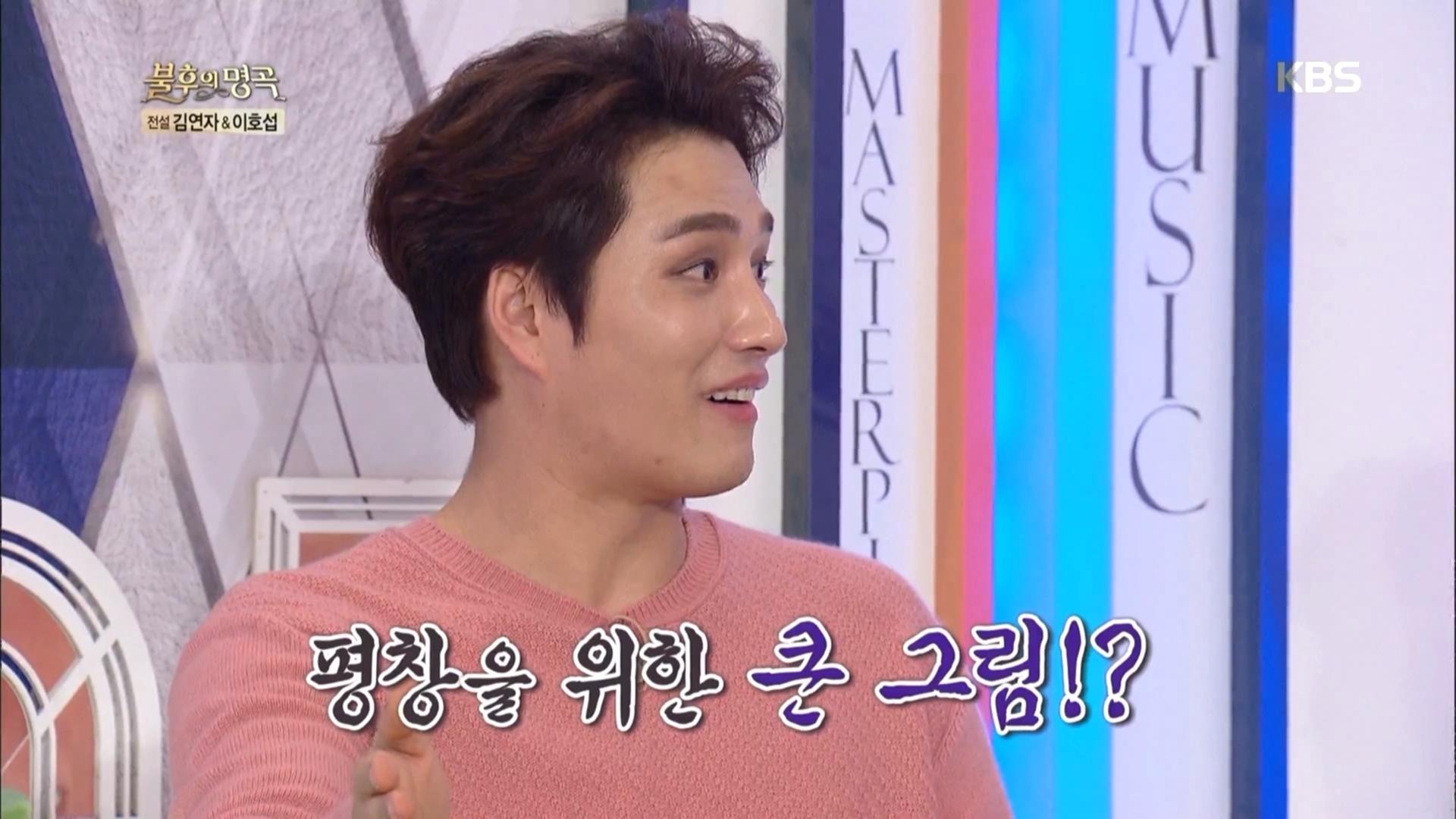 민우혁, 김소현&손준호 무대에 ˝평창인 줄˝