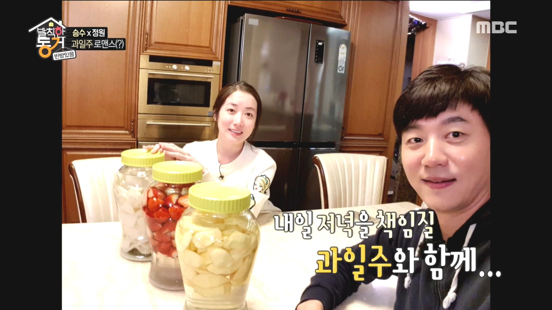최정원, 승수하우스에 장기체류 확정?! 알콩달콩 과일주♡