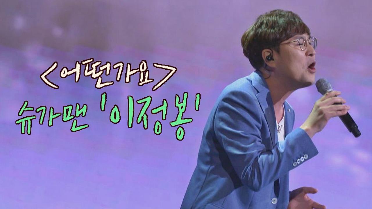 [슈가송] 미성의 스테디셀러★ 이정봉 '어떤가요'♪