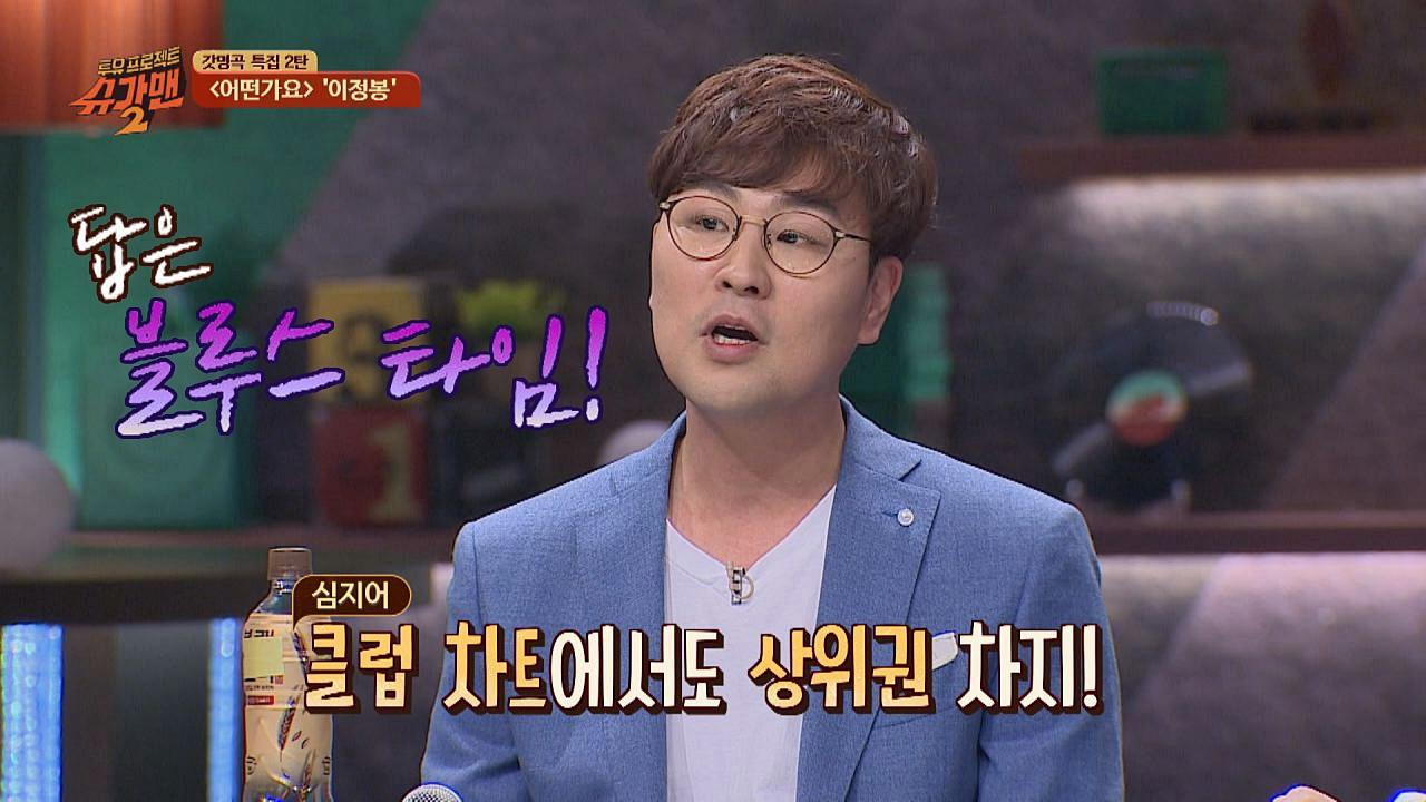 이정봉, 발라드 <어떤가요> 클럽 차트도 상위권(!)