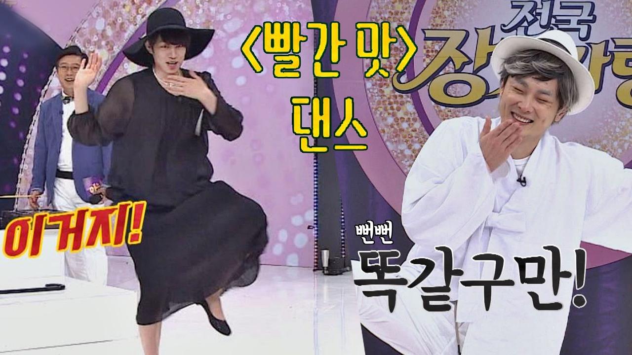 희철을 당황시킨 경훈의 '빨간 맛'♪ 댄스 (입 찰싹!)
