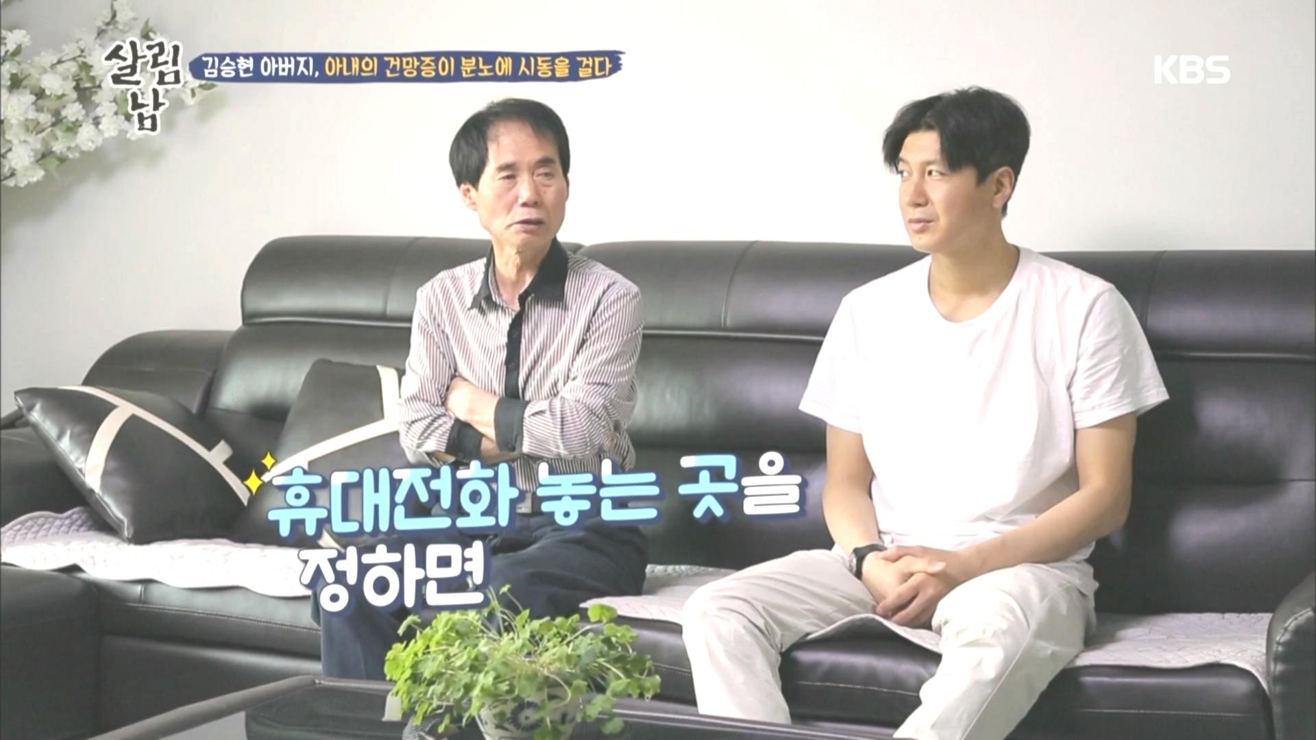 '욱' 김승현 아버지, 아내의 건망증이 분노에 시동을 걸다.