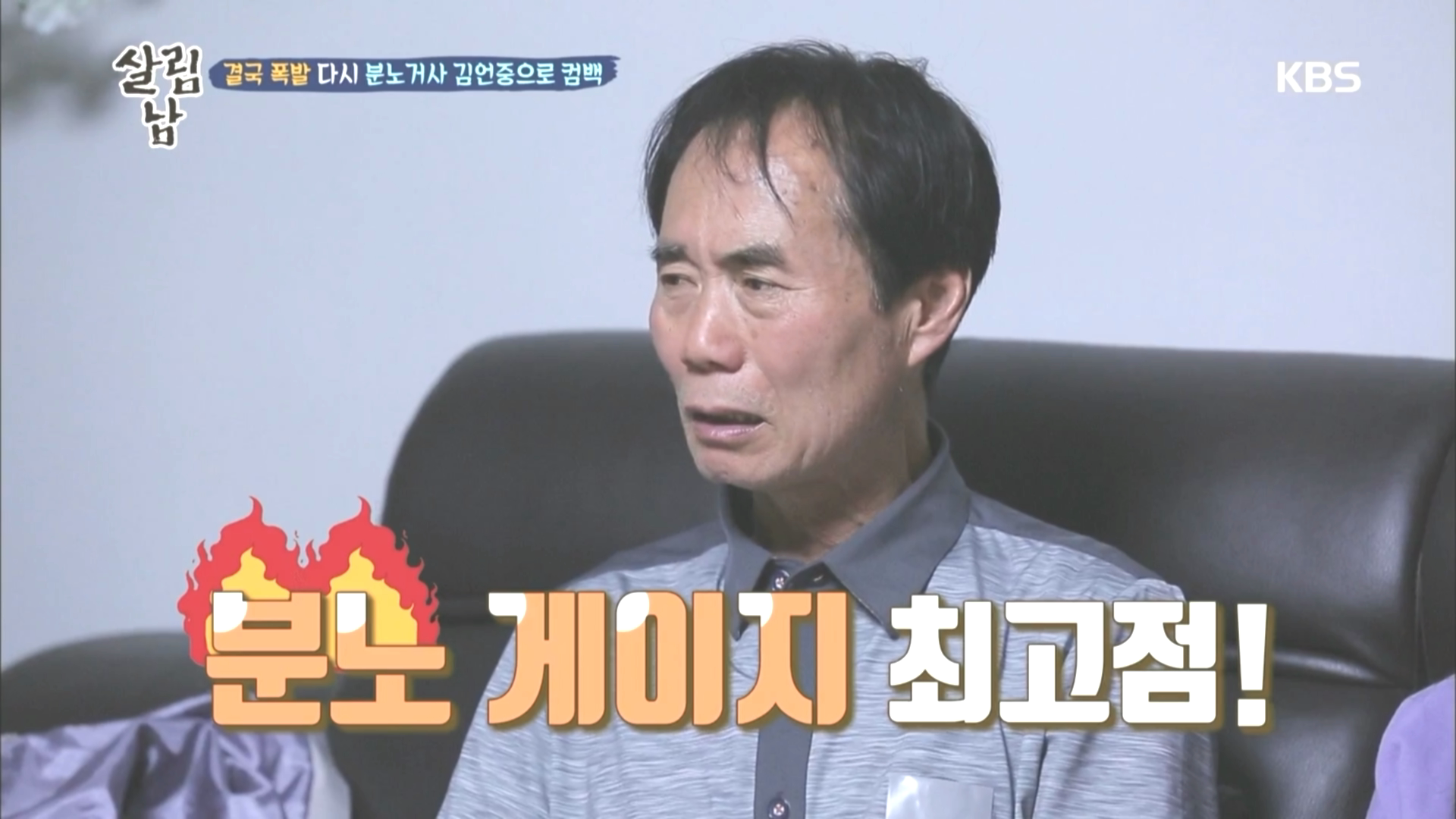 분노 조절 7단계도 어쩔 수 없다. 분노 김언중 컴백!!.