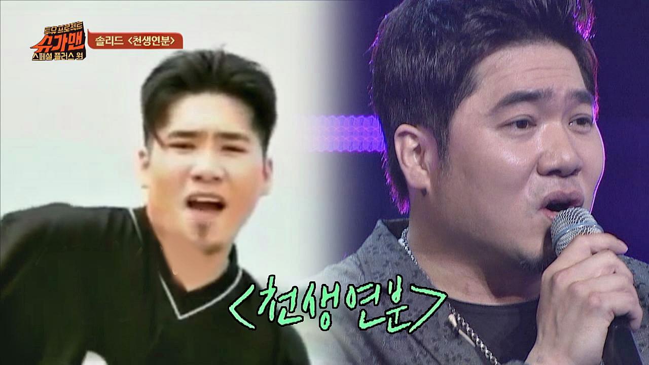 [슈가송] 가볍게 100불 달성♡ 솔리드 '천생연분'♪