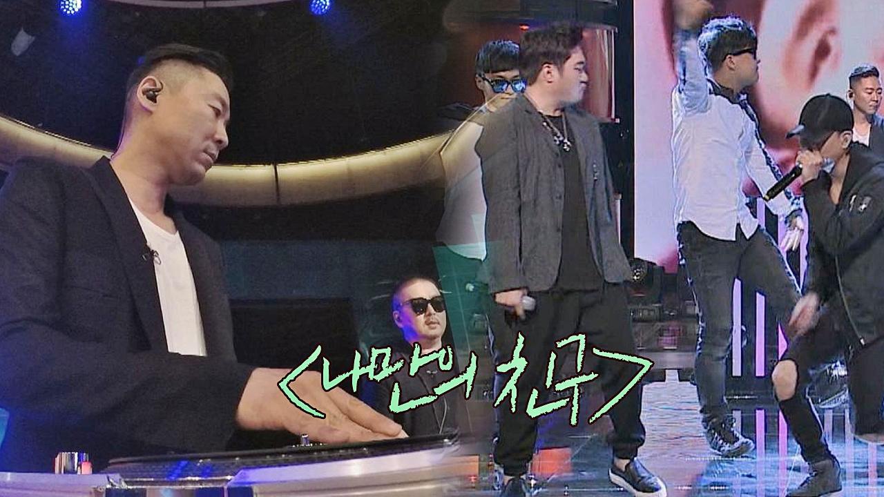 [히트곡] DJ까지 준비 완료! 솔리드 '나만의 친구'♬