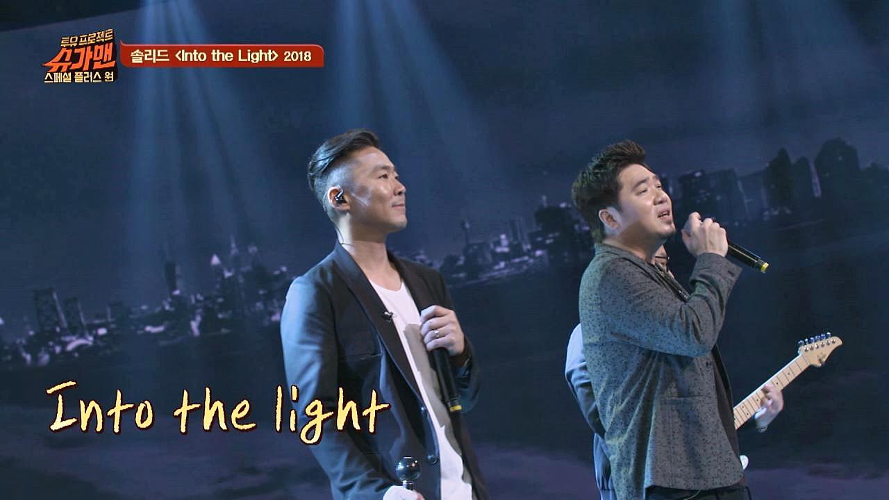 21년 만에 솔리드 컴백! 타이틀곡 'Into the Light'♪