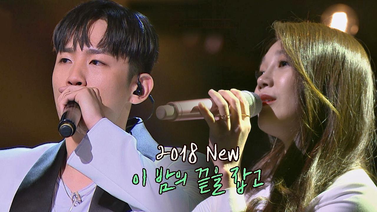 감성 꿀 케미♡ 정은지x한해 '2018 이 밤의 끝을 잡고'♪