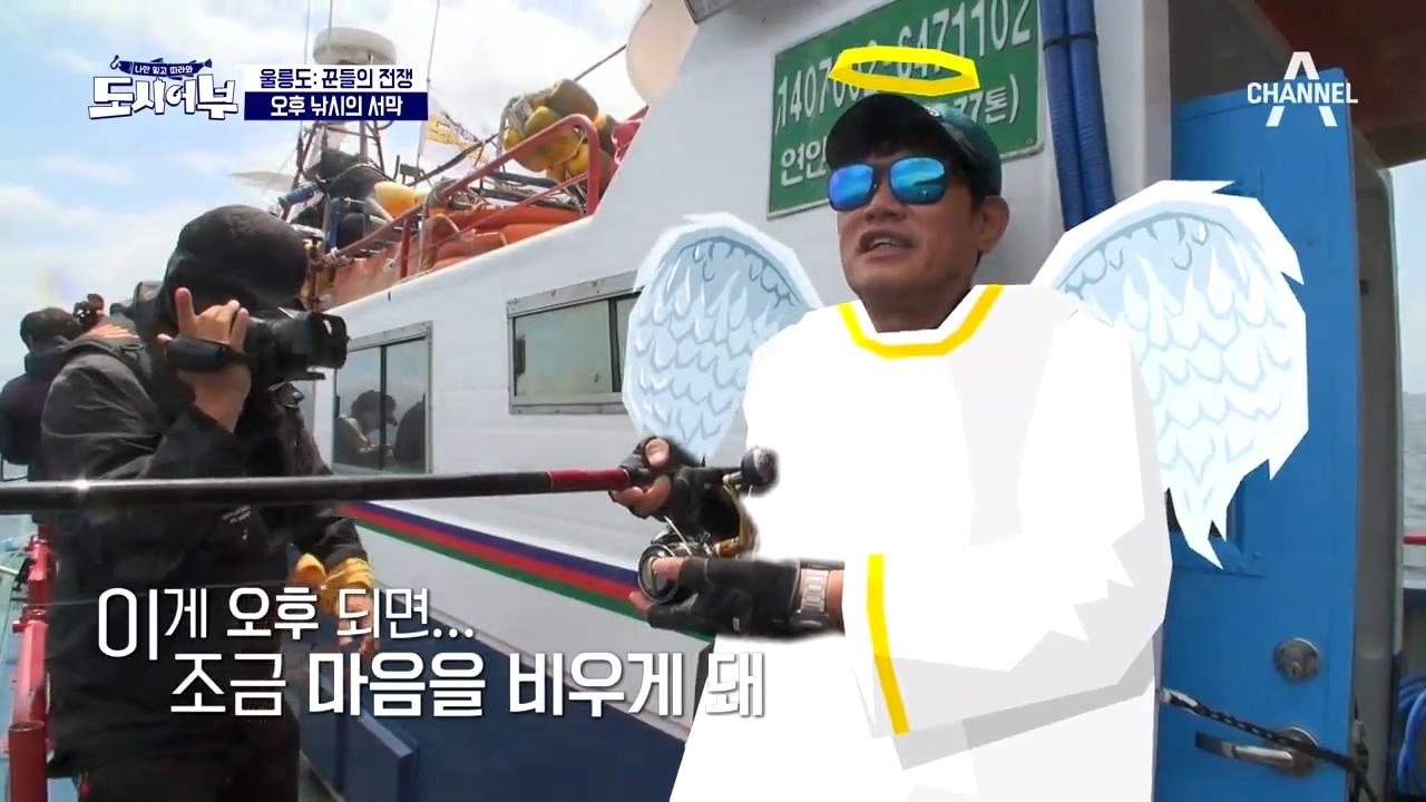 오후 낚시의 서막..! (feat. 오전과 오후가 다른 남자, 이경규)