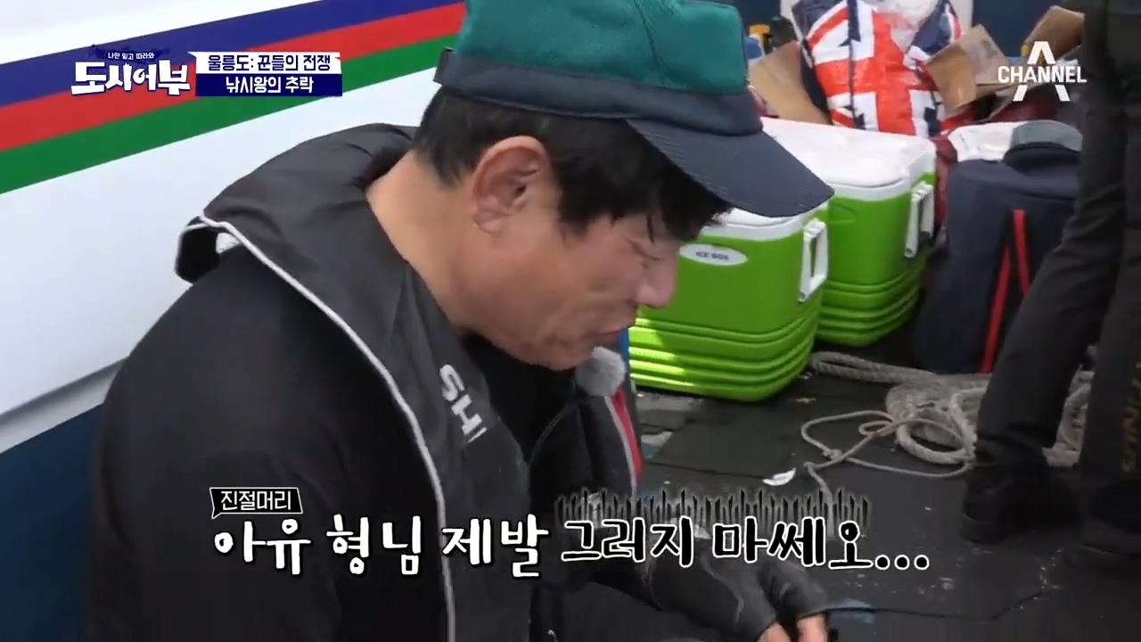 낚시왕의 추락?! 안드로메다로 가는 경규의 낚부심(ㅠ.ㅠ)