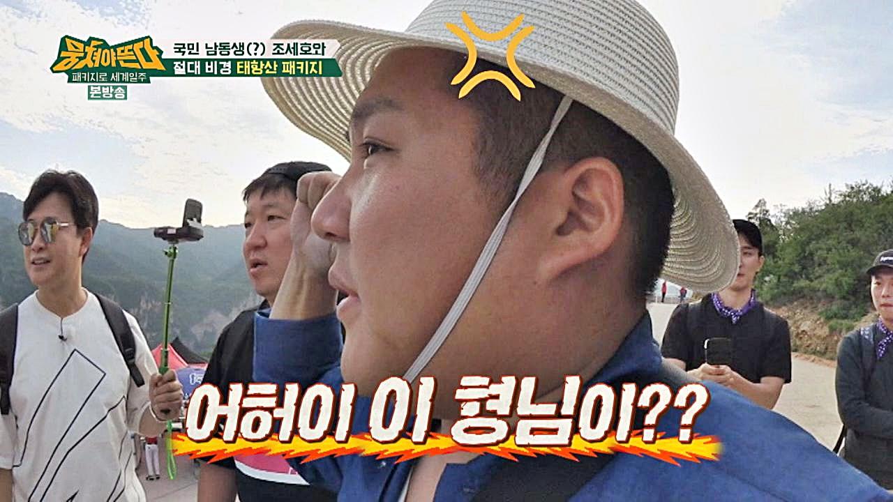 (~시그널 보내~) 뛰는 김용만 위에 나는 조세호ㅋㅋ