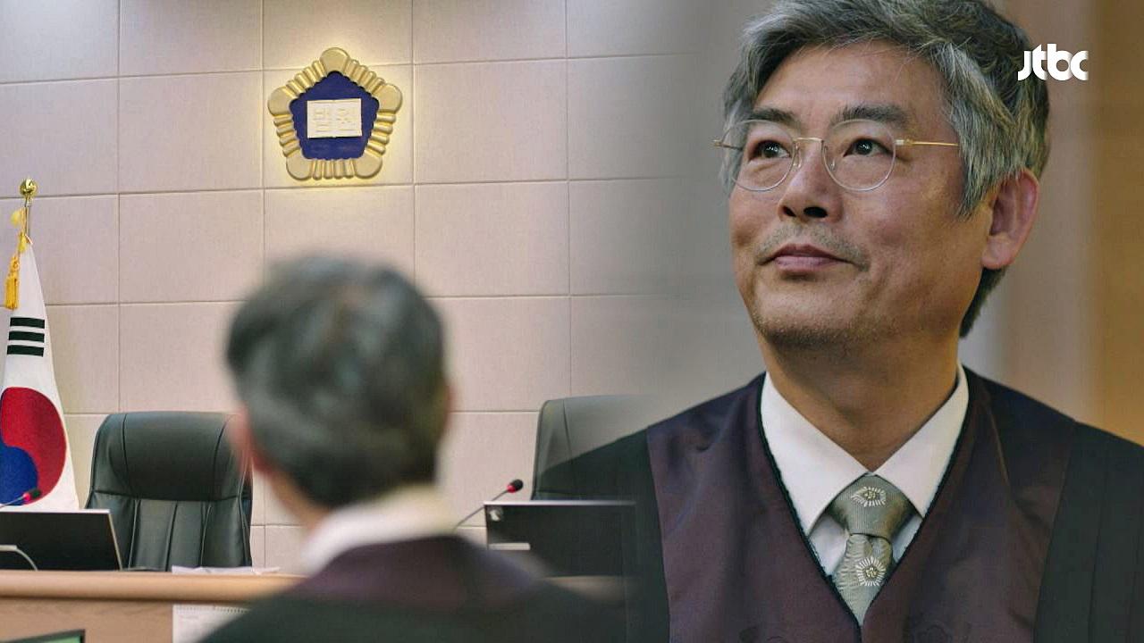 [마지막 재판] 오랜 시간 함께 한 재판장을 떠나는 성동일
