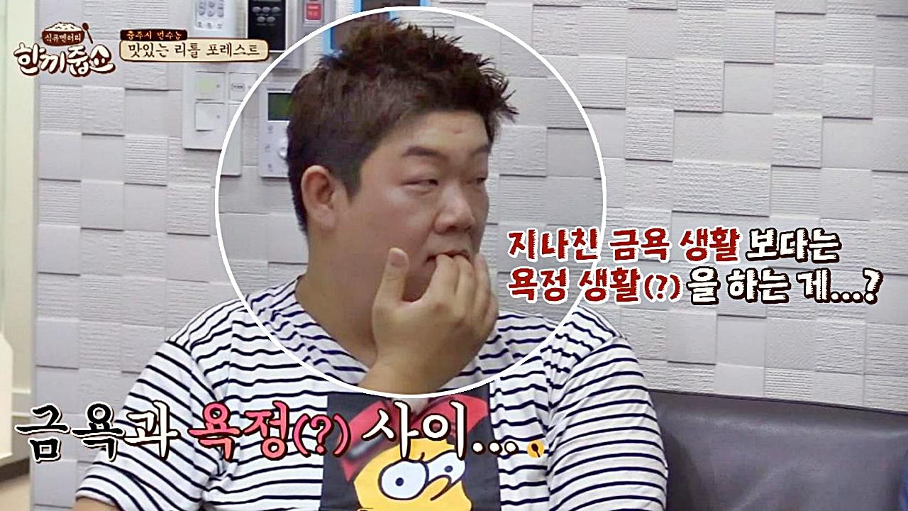 (♨) 총각 유민상의 '전립선 활동'이 걱정되는 이경규