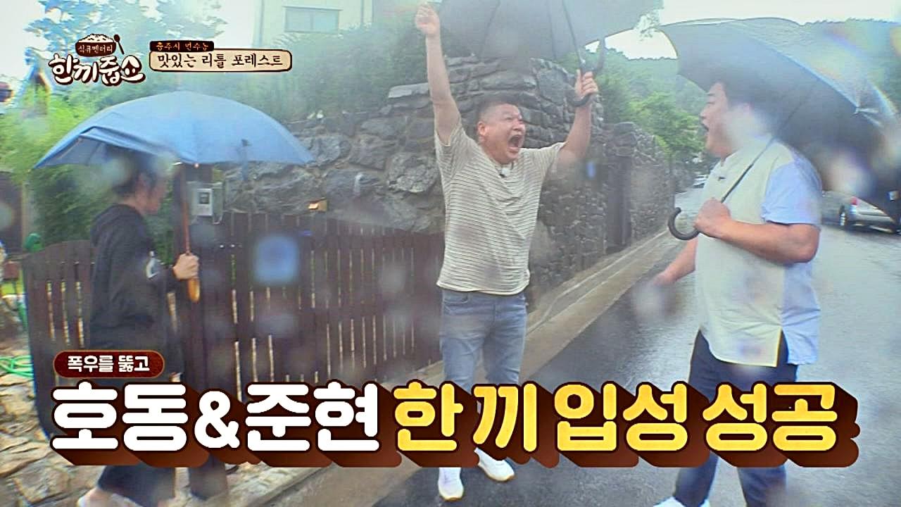 '뚱브라더스' 김준현x강호동, 폭우를 뚫고 성공한 한 끼(!)