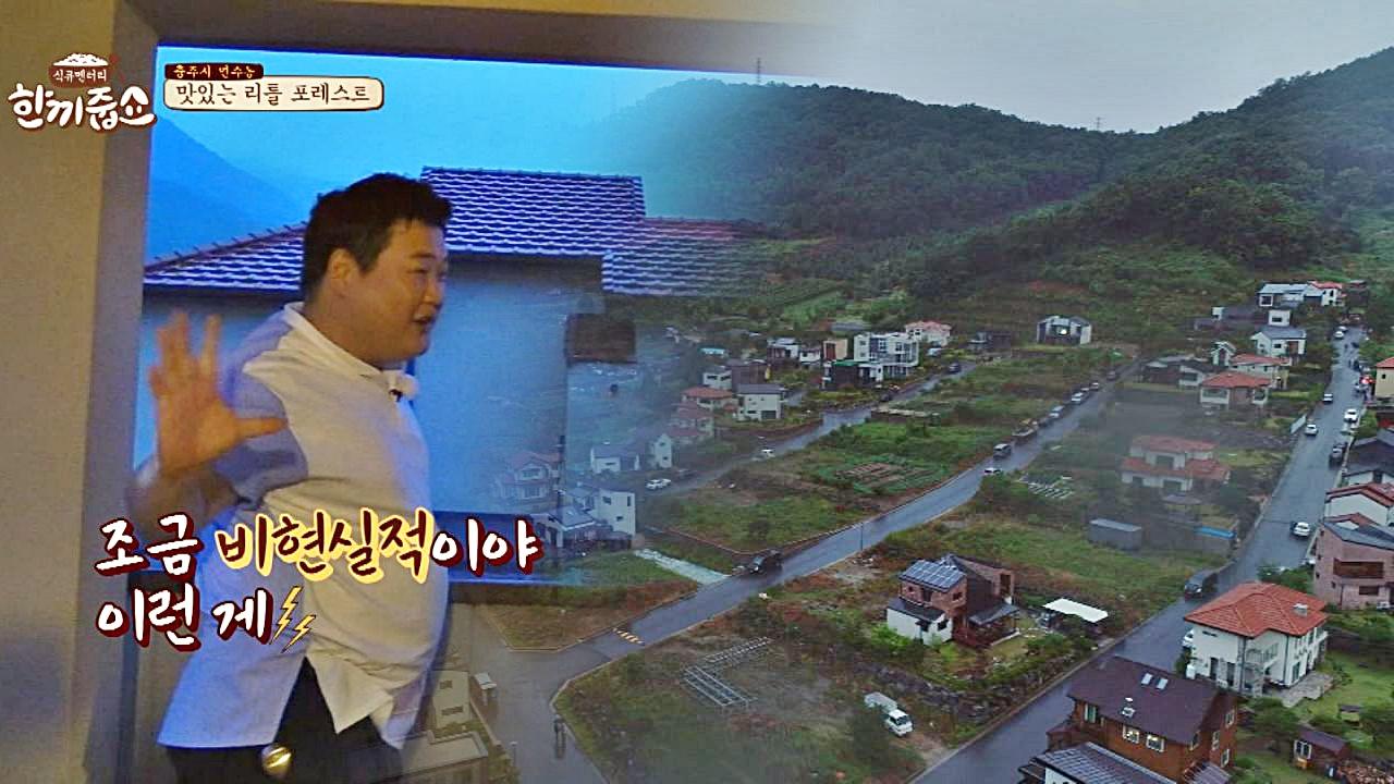 동화 속 같은 몽환적인 풍경에 반해버린 김준현♥_♥