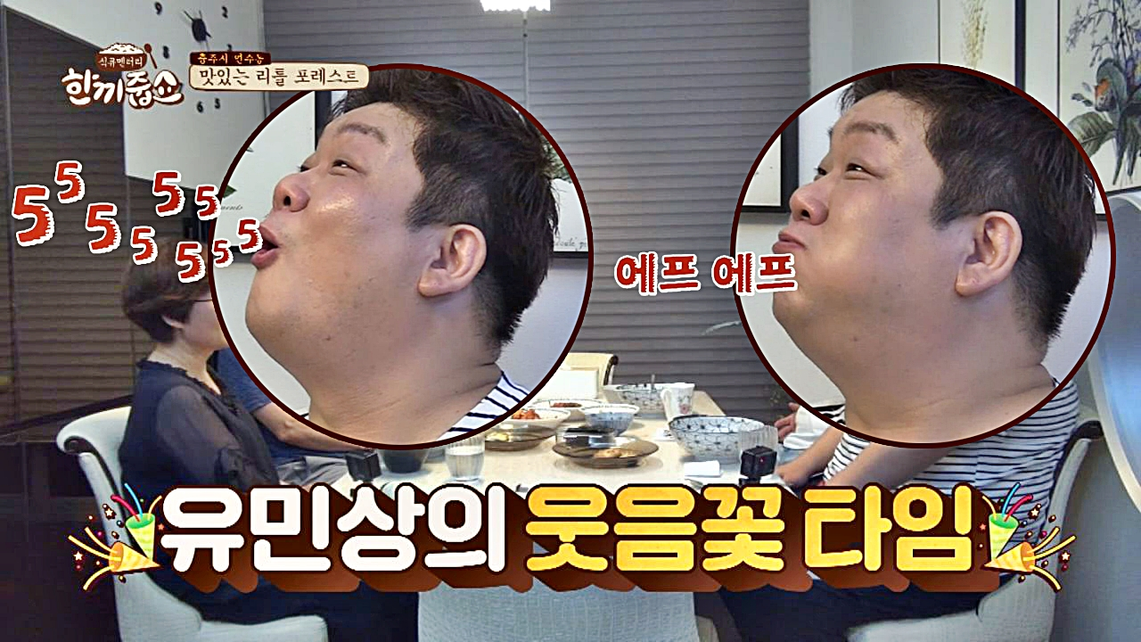 개 짖는 소리 장인 유민상 ★웃음꽃 발화 타임★