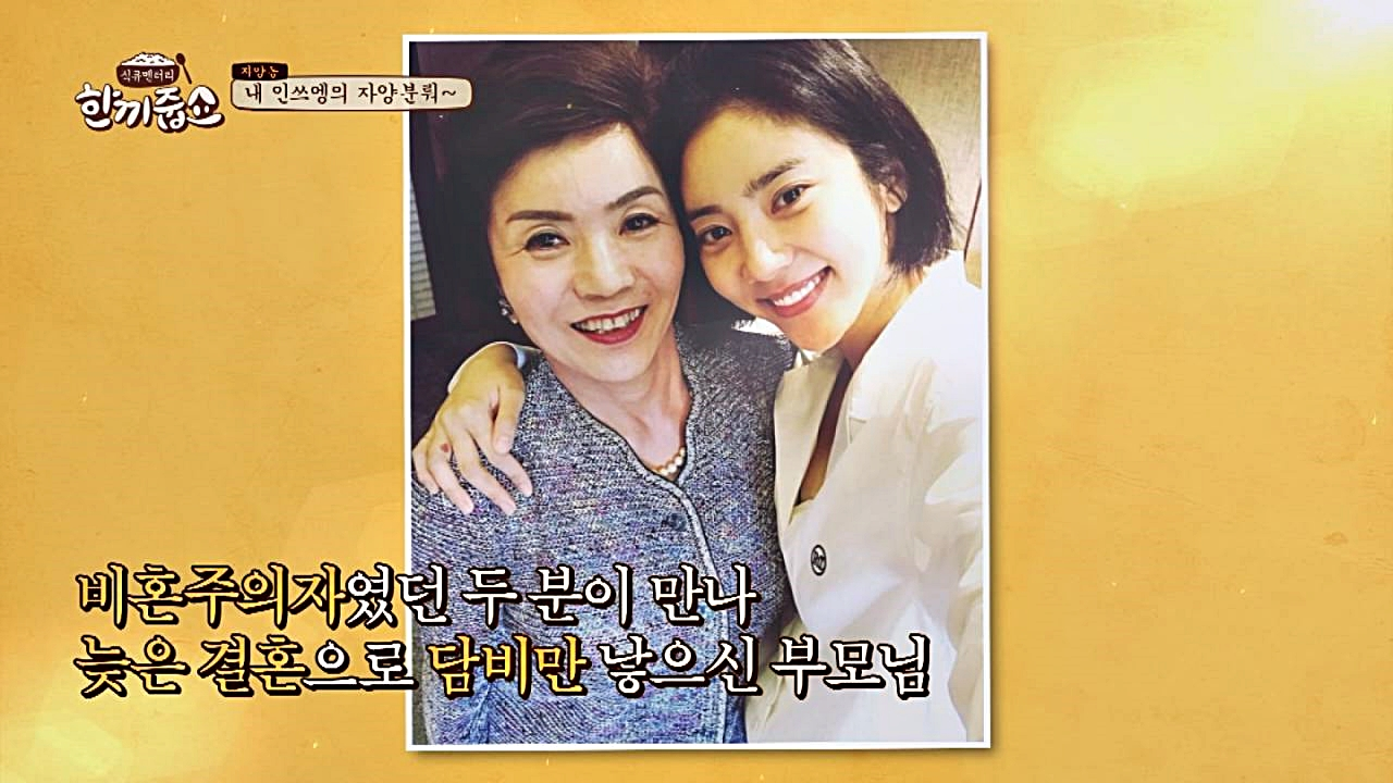 자매가 부러운 손담비, 외동딸인 이유☞'비혼주의자' 부모님(!)
