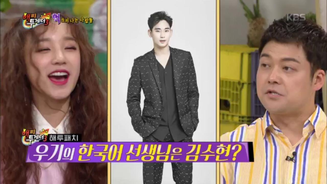 우기의 한국어 선생님은 김수현? 분위기 반전 고쟁 연주까지!