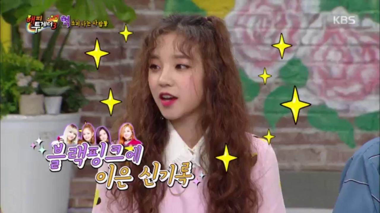 아이들 (IDLE) ,우기 해투 첫 출연! 데뷔 20일만 첫 1위