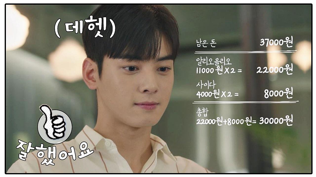 차은우, 미리 준비한 완벽 데이트 성공♥ (암산 클리어~b)