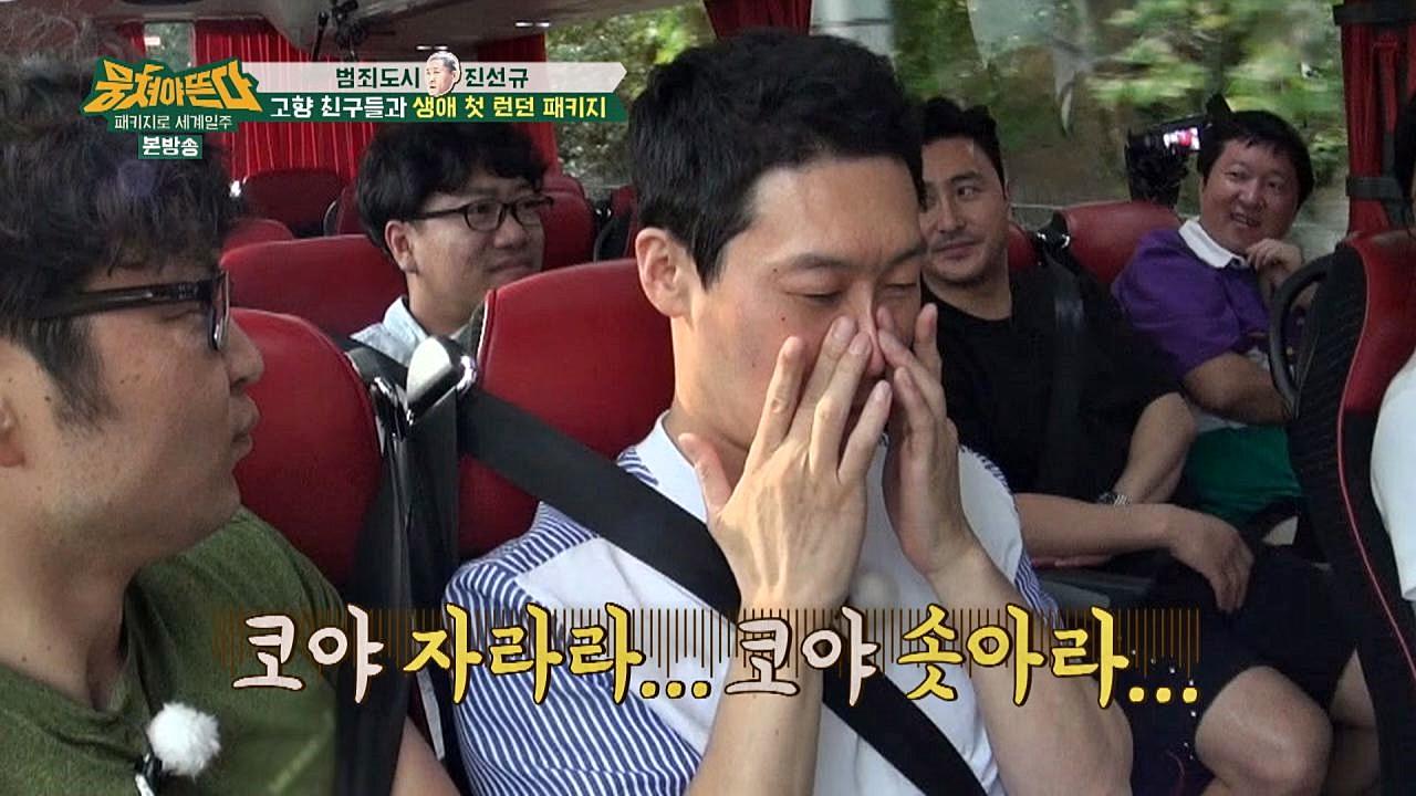 ☆진선규 대배우 프로젝트☆ '코 계주' 시작한 절친들