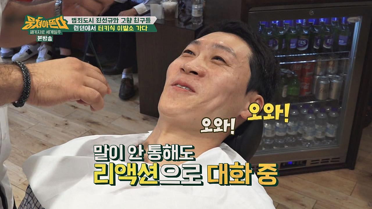 진선규의 배우 리액션! 영어는 못해도 자신감은 뿜뿜↗