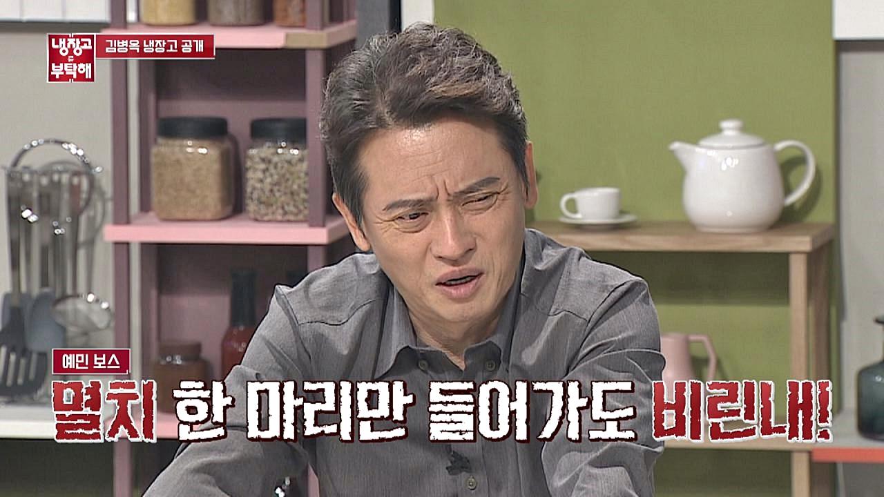 비린내 못 참는 김병옥의 유아틱 입맛's (멸치 NO!!)
