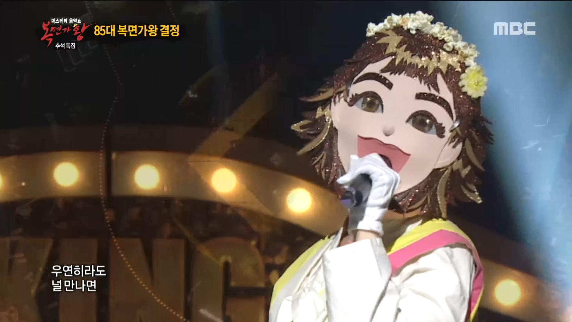 4연승을 향한 '동막골 소녀' 가왕 방어전 - 보여줄게