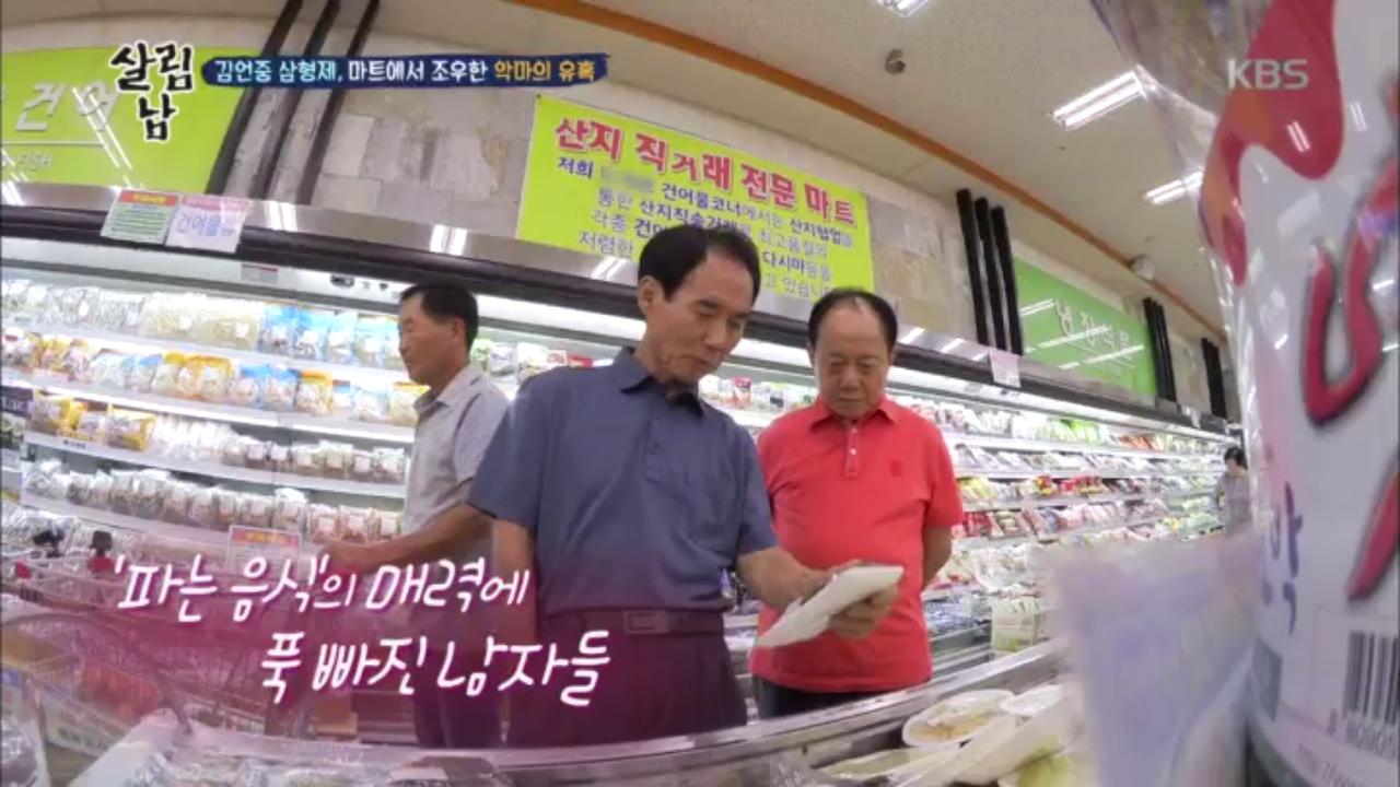 김언중 삼형제, 마트에서 조우한 악마의 유혹